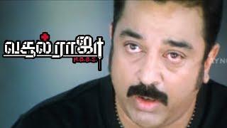 Vasool Raja MBBS Scenes | Kamal gets emotional | Kamal leaves Hospital | Vasoolraja MBBS Climax