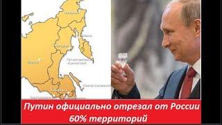 Путин официально отрезал от России 60% территорий. № 1334