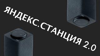 Обновление Яндекс.Станции | Чего не хватает Яндекс.Станции?