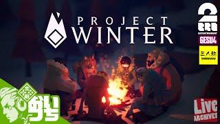 #1【人狼】2BRO.,三人称+1の「Project Winter」【おついち…