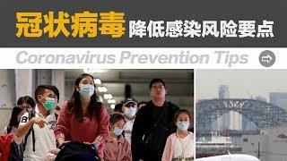 降低感染冠状病毒风险 5大要点