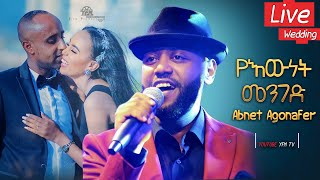 Download lagu Abinet Agonafir | የእውነት መንገድ | Yewunet Menged  2019 Wedding Video Israel