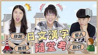 日文漢字隨堂考!放題/無料/愛人/割引...這些常見的漢字你知道意思嗎?|麻瓜挑戰????