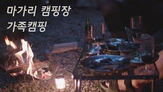 [가족캠핑] 오캠의 성지 마가리 캠핑장에서 즐기는 이태…