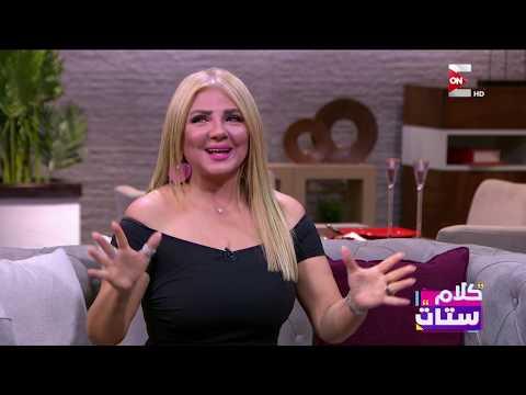 كلام ستات - لقاء خاص مع الفنانة ندى بسيوني من حلقة السبت 17 نوفمبر 2018