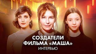 Фильм «Маша» Анастасия Пальчикова про детство бандитов 90-е Балабанова Аню Чиповскую