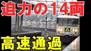 【185系14両】高速で宮原カーブを通過する特急草津