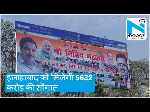 Allahabad: Kumbh Mele से पहले Allahabad को मिलेगी 5632 करोड़ की सौगात | NYOOOZ UP