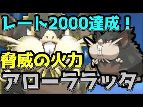 【ポケモンUSM】レート2000を達成したアローララッタ!最強火力の不意打ちを決めまくれ!
