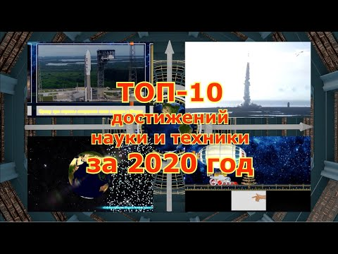 Топ-10 достижений науки и техники за 2020 год - Видео онлайн