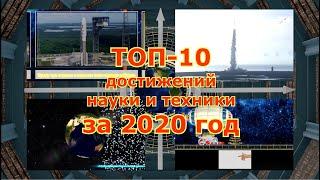 Топ-10 достижений науки и техники за 2020 год