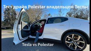 Polestar vs Tesla - тест драйв электро авто от Китайских Шведов