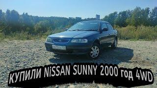 купил Nissan Sunny 2000 года 4WD