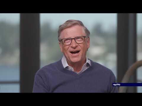 -بلا قيود - مع بيل غيتس رجل الأعمال الأمريكي ومؤسس شركة مايكروسوفت  - نشر قبل 8 ساعة