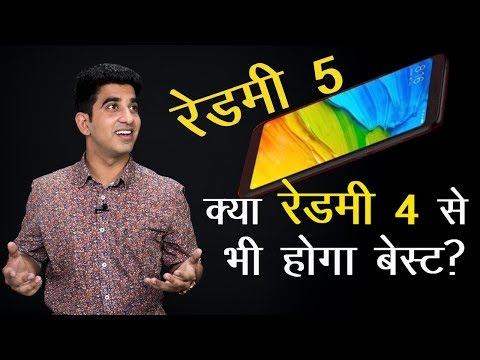 Xiaomi Redmi 5: Launch date | What to expect? Hindi हिन्दी