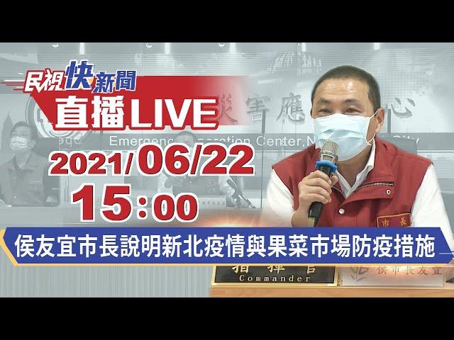 0622侯友宜市長說明新北疫情與果菜市場防疫措施|民視快新聞|