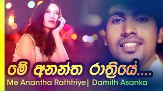 me anantha rathriye with damith asanka