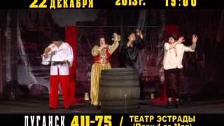 Декамерон. Московский независимый театр! Луганск