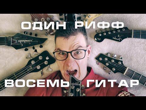 ОДИН РИФФ - ВОСЕМЬ ГИТАР!