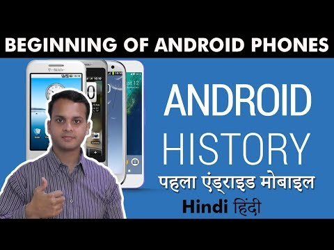 The First Android Smartphone - History Of Android Phones (Hindi/हिंदी)