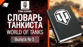 Словарь танкиста WoT Выпуск №3 - от Fake Linkoln [World of Tanks]