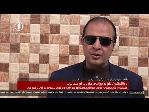 Afghanistan Pashto News 11.11.2018 د افغانستان خبرونه