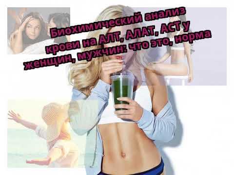 Биохимический анализ крови на АЛТ, АЛАТ, АСТ у женщин, мужчин: что это, норма