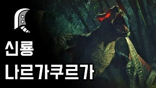 [몬스터헌터 라이즈] 대검 신룡 나르가쿠르가   H★6 붉은 눈동자는 어둠을 가른다