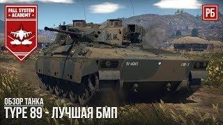TYPE 89 ЛУЧШАЯ БМП в WAR THUNDER