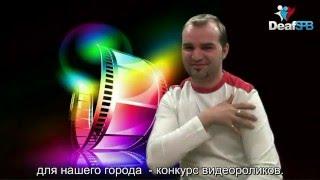 Конкурс петербургских видеороликов (DeafSPB)(Конкурс видеороликов впервые проводится в Санкт-Петербурге. Этот конкурс творческий, вместе с тем развива..., 2016-04-15T01:05:44.000Z)