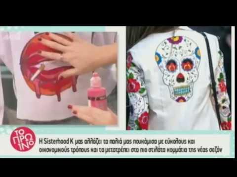 DIY SHIRTS:Πρωτότυπες ιδέες για ξεχωριστά χειροποίητα πουκάμισα