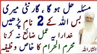 100% Working Wazifa For Hajat In Muharram | Muharram Ka Wazifa | Muharram Ka Har Hajat K Lie Wazifa