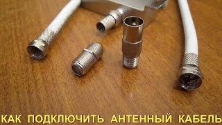 видео Как подключить телевизор к антенному кабелю