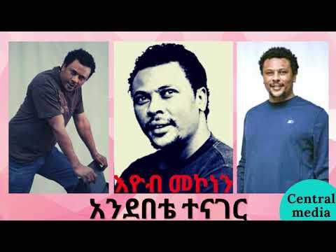 እዮብ መኮነን አንደበቴ ተናገር best Ethiopian music Eyob mekonnen Andebete tenager //Central media