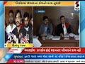 Swoosh in the syndicate meeting of Gujarat University ॥ Sandesh News TV