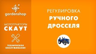 Регулировка ручного дросселя. Обзор для сайта gardenshop.com.ua
