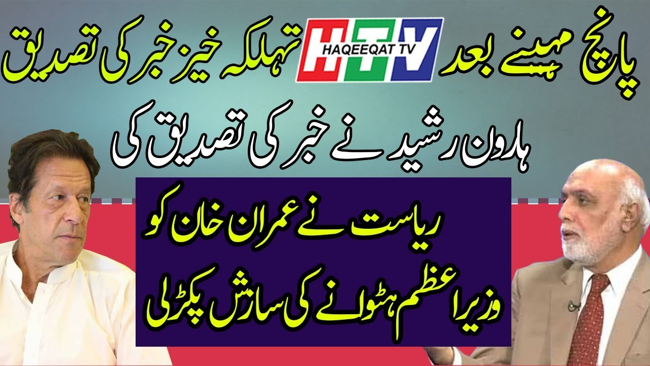 The Information of HTV About Shah Mehmood Proved Correct