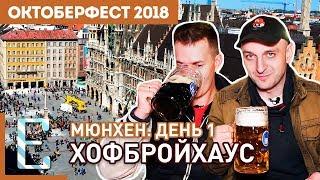 ХОФБРОЙХАУС —Мюнхен. День 1 — Октоберфест на Едим ТВ