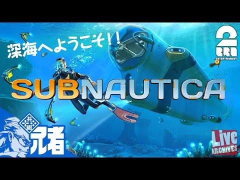 【生放送】兄者の「Subnautica」【2BRO.】