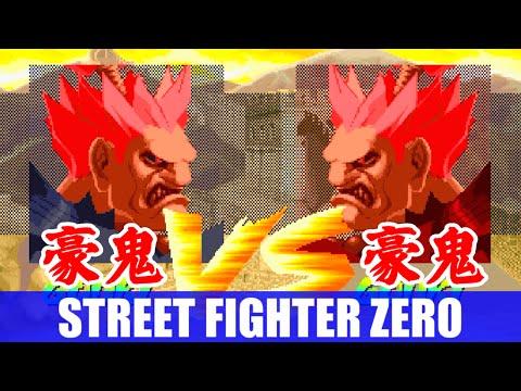 豪鬼使用方法とトレーニング - STREET FIGHTER ZERO