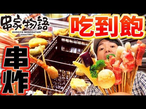 在台灣只有三家的日本吃到飽NO.1串炸店超好吃! 大阪人Tommy分享的在地吃法大公開!