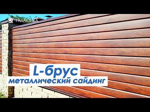 Сайдинг Металлический L-БРУС с покрытием Ecosteel 0.5мм МеталлПрофиль в Арзамасе / ГАЛАКТИКА