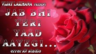 JAB BHI TERI YAAD AAYEGI | VIJAY LAKHANA | I_SHOJ OFFICIAL MUSIC | LYRICS