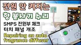 향 분사기 SMPS체크 및 터치 개조 수리(Repair…