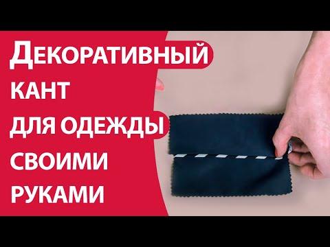 Декоративный кант для одежды своими руками