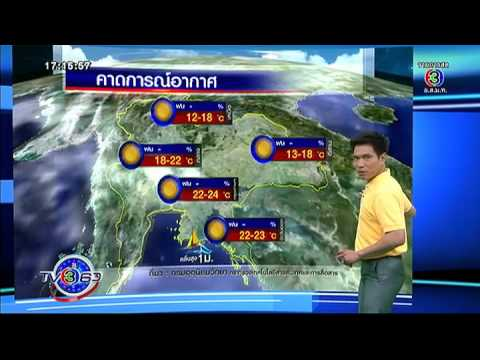 TV 360 องศา | ลักษณะอากาศสัปดาห์นี้  , พยากรณ์อากาศไทย | 01-12-57