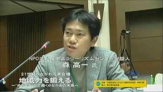 地域力を鍛える-No.21- コメント 21世紀かながわ円卓会議2012
