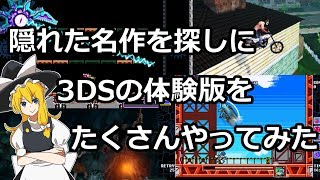 upcoming 3ds games