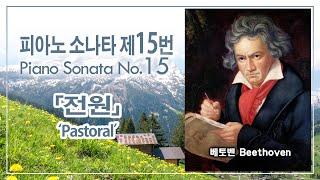 베토벤(Beethoben) - 피아노 소나타 제15번 …