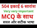 504 ???? 6 ? 504 ???? ?????? ? 504 very important mcq ? mohan verma